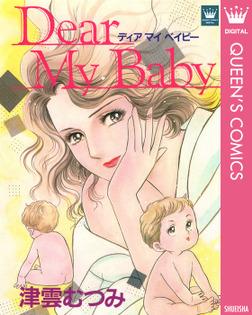 Dear My Baby-電子書籍