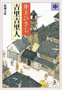吉里吉里人(中)