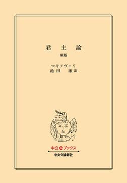 君主論 新版-電子書籍