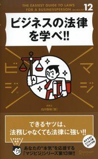 ビジネスの法律を学べ!!