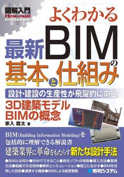図解入門 よくわかる 最新BIMの基本と仕組み-電子書籍