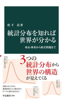 統計分布を知れば世界が分かる 身長・体重から格差問題まで-電子書籍