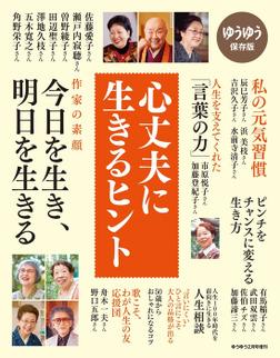 ゆうゆう2019年2月号増刊-電子書籍