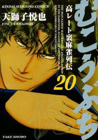 むこうぶち 高レート裏麻雀列伝 (20)