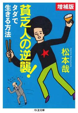 貧乏人の逆襲!【増補版】 ――タダで生きる方法-電子書籍