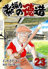 石井さだよしゴルフ漫画シリーズ 素振りの徳造 23巻