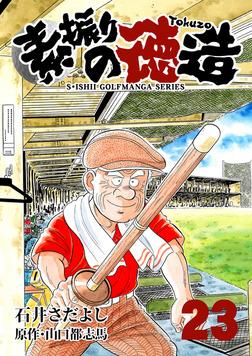 石井さだよしゴルフ漫画シリーズ 素振りの徳造 23巻-電子書籍