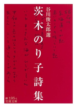 茨木のり子詩集-電子書籍