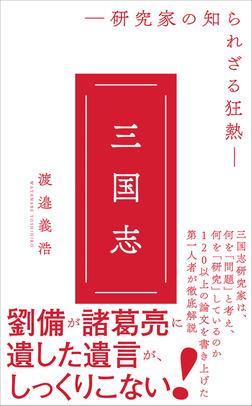 三国志 - 研究家の知られざる狂熱 --電子書籍