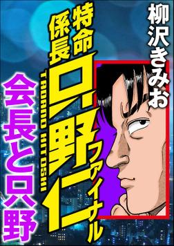 特命係長只野仁ファイナル 会長と只野-電子書籍