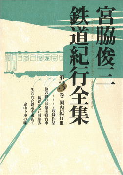 宮脇俊三鉄道紀行全集 第三巻 国内紀行III-電子書籍