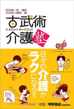 古武術介護塾 日々の介護がラクになる!!-電子書籍