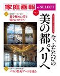 家庭画報 e-SELECT Vol.14 日本・フランス友好160周年記念企画 今、ふたたびの 美の都パリへ[雑誌]