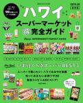 地球の歩き方MOOK ハワイ スーパーマーケット マル得完全ガイド 2019-20