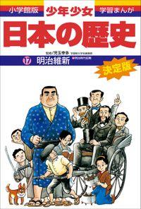 学習まんが 少年少女日本の歴史17 明治維新 ―明治時代前期―
