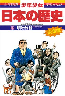 学習まんが 少年少女日本の歴史17 明治維新 ―明治時代前期―-電子書籍
