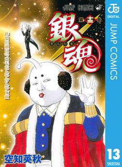 銀魂 モノクロ版 13-電子書籍