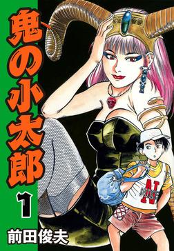 鬼の小太郎1-電子書籍