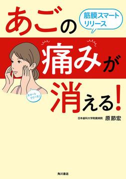 あごの痛みが消える! 筋膜スマートリリース-電子書籍