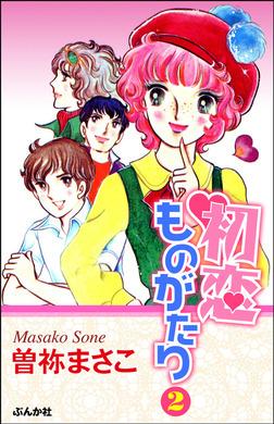 初恋ものがたり 2-電子書籍