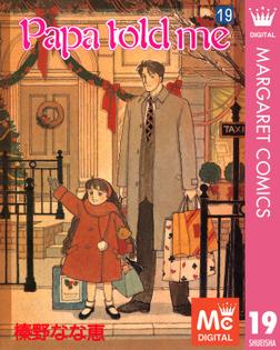 Papa told me 19-電子書籍