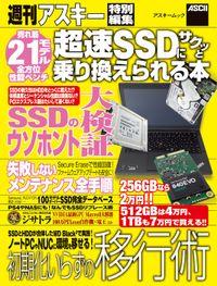 超速SSDにサクッと乗り換えられる本