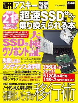 超速SSDにサクッと乗り換えられる本-電子書籍