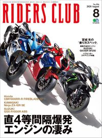 RIDERS CLUB No.556 2020年8月号