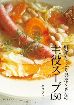 野菜たっぷり具だくさんの主役スープ150-電子書籍