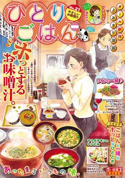 ひとりごはん やさしいお味噌汁 / 21-電子書籍
