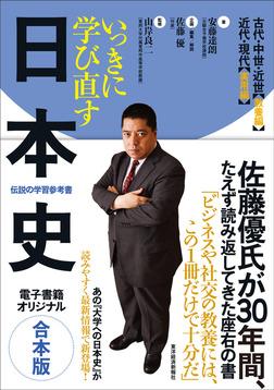 いっきに学び直す日本史 【合本版】-電子書籍