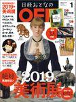 日経おとなのOFF 2019年1月号 [雑誌]
