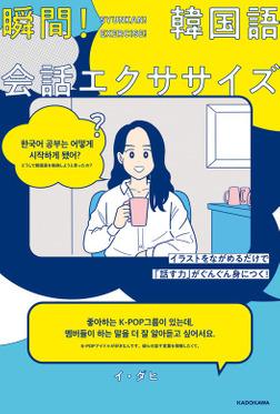 イラストをながめるだけで「話す力」がぐんぐん身につく! 瞬間!韓国語会話エクササイズ-電子書籍
