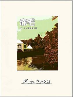 赤毛-電子書籍