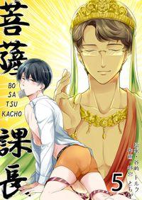 菩薩課長~BO・SA・TSU・KACHO~(5)