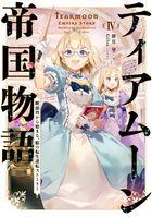 ティアムーン帝国物語4~断頭台から始まる、姫の転生逆転ストーリー~【電子書籍限定書き下ろしSS付き】