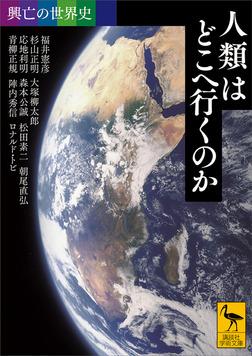 興亡の世界史 人類はどこへ行くのか-電子書籍