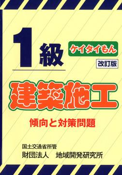 1級建築施工 傾向と対策問題 [改訂版]-電子書籍