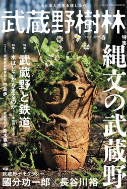 武蔵野樹林 vol.2 2019春-電子書籍