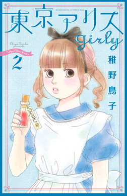 東京アリス girly(2)-電子書籍