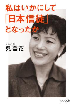 私はいかにして「日本信徒」となったか-電子書籍