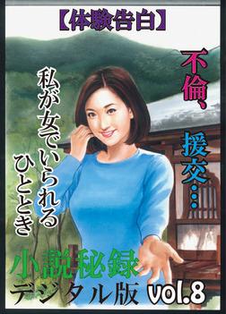 【体験告白】不倫、援交…私が女でいられるひととき-『小説秘録』デジタル版 vol.8-電子書籍