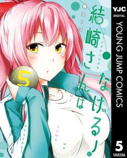 結崎さんはなげる! 5-電子書籍