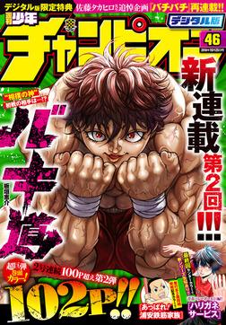 週刊少年チャンピオン2018年46号-電子書籍