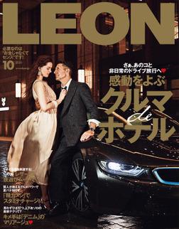 LEON 2020年 10月号-電子書籍