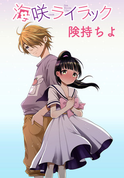 海咲ライラック ストーリアダッシュ連載版Vol.35-電子書籍