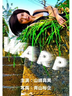 WARP-電子書籍