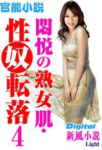 【官能小説】悶悦の熟女肌・性奴転落04