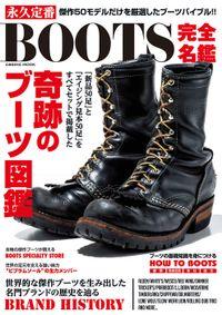永久定番BOOTS完全名鑑(コスミックムック)
