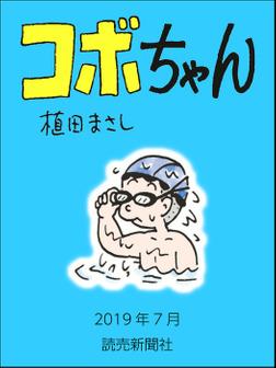 コボちゃん 2019年7月-電子書籍